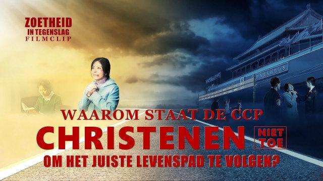 Christelijke film 'Zoetheid in tegenslag' Clip 3 - Waarom staat de CCP christenen niet toe om het juiste levenspad te volgen?