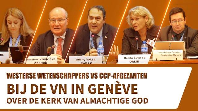 Westerse wetenschappers vs CCP-afgezanten bij de VN in Genève over De Kerk van Almachtige God