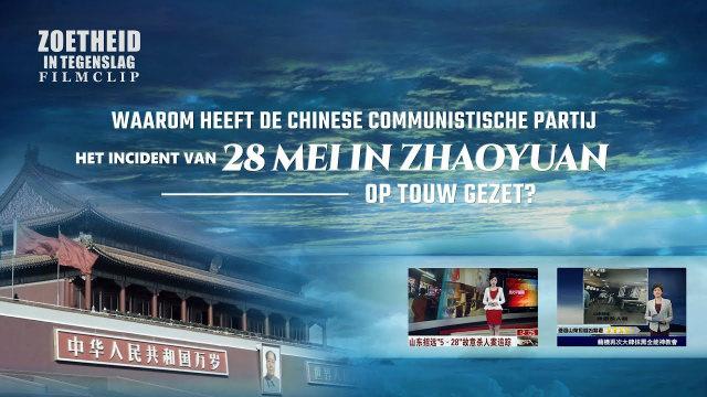 Christelijke film 'Zoetheid in tegenslag' Clip 5 - Waarom heeft de Chinese Communistische Partij het incident van 28 mei in Zhaoyuan op touw gezet?