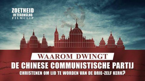 Waarom dwingt de Chinese Communistische Partij christenen om lid te worden van de Drie-Zelf Kerk?