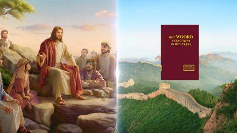 Protestantse continuïteit in De Kerk van Almachtige God