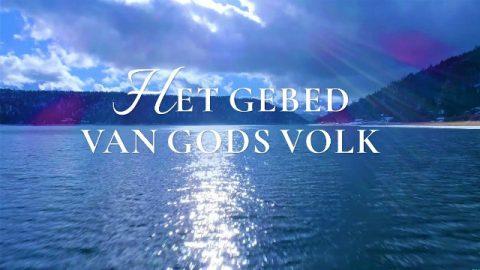 Nederlandse christelijk lied 2019 'Het gebed van Gods volk' (Nieuwe video)