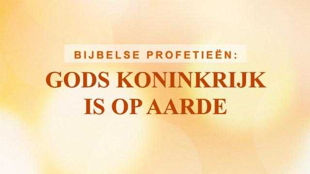 Bijbelse profetieën: Gods koninkrijk is op aarde