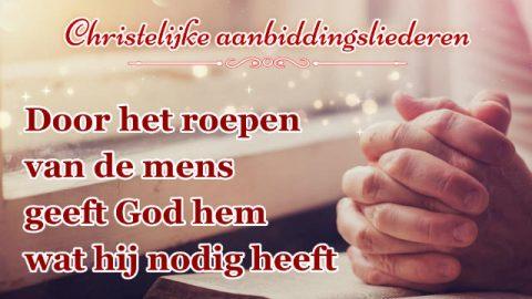 Christelijke aanbiddingsliederen 'Door het roepen van de mens geeft God hem wat hij nodig heeft'