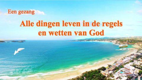 Christelijk lied 'Alle dingen leven in de regels en wetten van God' | Gezang Gods woorden
