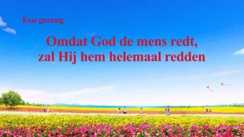 Christelijk lied 'Omdat God de mens redt, zal Hij hem helemaal redden' | Gezang Gods woorden