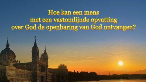 Hoe kan een mens met een vastomlijnde opvatting over God de openbaring van God ontvangen?