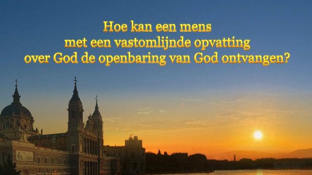 Hoe kan een mens met een vastomlijnde opvatting over God de openbaring van God ontvangen