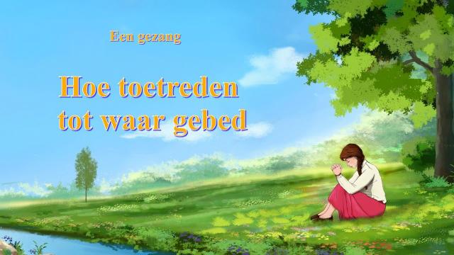 Nederlandse kerkmuziek 2019 'Hoe toetreden tot waar gebed' Nieuwe officiële video