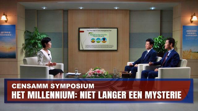 CenSAMM Symposium Het Millennium: Niet langer een mysterie