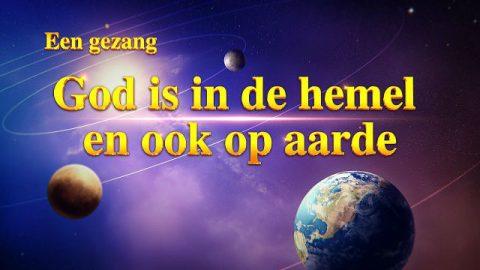Nederlandse gospelmuziek 'God is in de hemel en ook op aarde'