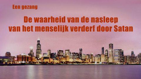 Dutch Christian Song 'De waarheid van de nasleep van het menselijk verderf door Satan'
