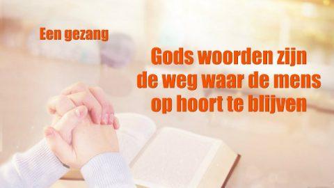 Dutch Christian Song 'Gods woorden zijn de weg waar de mens op hoort te blijven'
