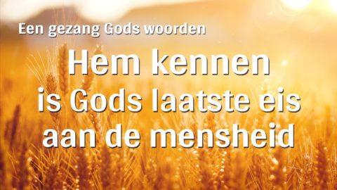 Nederlandse christelijke muziek 'Hem kennen is Gods laatste eis aan de mensheid'