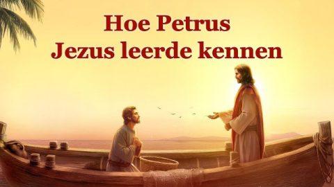 Het woord van God 'Hoe Petrus Jezus leerde kennen' (Nederlands)