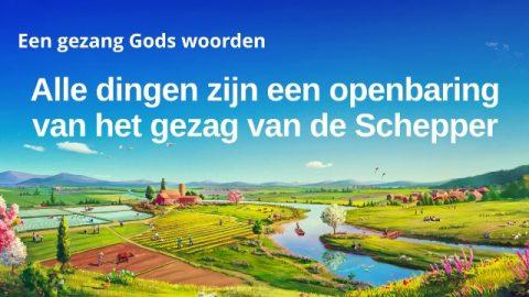 Nederlands christelijk lied met teksten 'Alle dingen zijn een openbaring van het gezag van de Schepper'