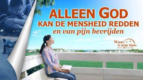 'Waar is mijn thuis' Clip 1 - Alleen God kan de mensheid redden en van pijn bevrijden | Nederlands