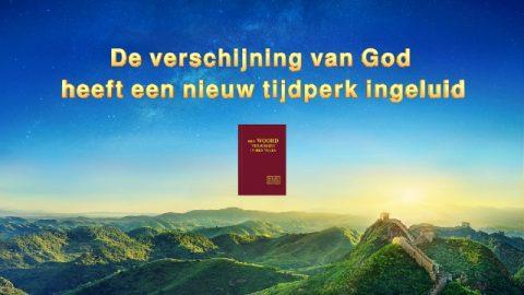 De verschijning van God heeft een nieuw tijdperk ingeluid