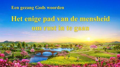 Nederlands christelijk lied 'Het enige pad van de mensheid om rust in te gaan' | Gezang Gods woorden
