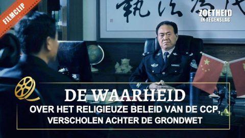 Christelijke film 'Zoetheid in tegenslag' Clip 6 - De waarheid over het religieuze beleid van de CCP, verscholen achter de grondwet