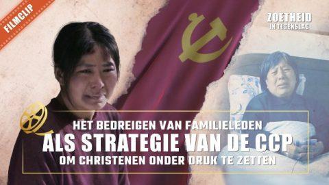 Christelijke film 'Zoetheid in tegenslag' Clip 1 - Het bedreigen van familieleden als strategie van de CCP om christenen onder druk te zetten