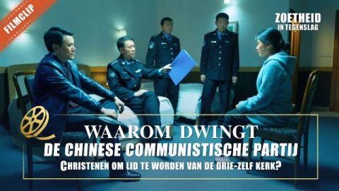 Christelijke film 'Zoetheid in tegenslag' Clip 4 - Waarom dwingt de Chinese Communistische Partij christenen om lid te worden van de Drie-Zelf Kerk?