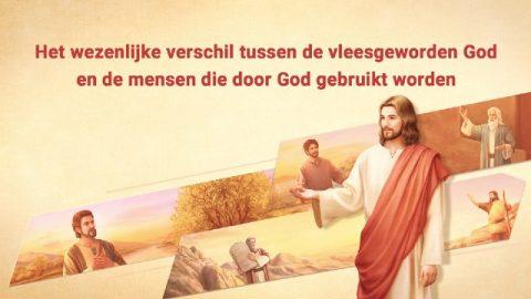Het wezenlijke verschil tussen de vleesgeworden God en de mensen die door God gebruikt worden