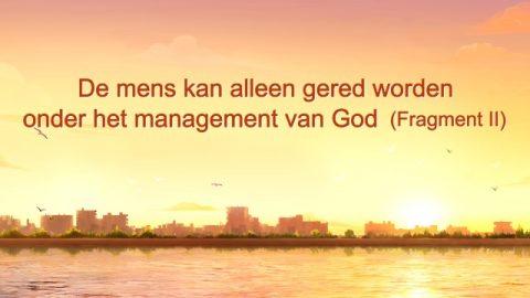 Het woord van God 'De mens kan alleen gered worden onder het management van God' (Fragment II)