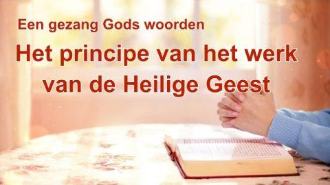 Christelijke muziek 'Het principe van het werk van de Heilige Geest' (Nederlands)