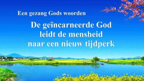 Nederlands christelijk lied 'De geïncarneerde God leidt de mensheid naar een nieuw tijdperk'