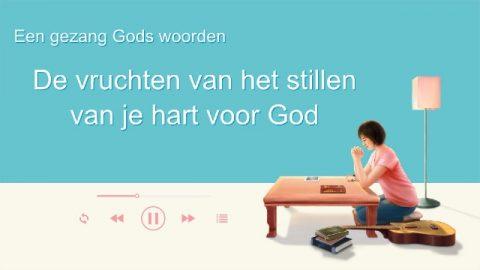 Nederlands christelijk lied 'De vruchten van het stillen van je hart voor God' | Gezang Gods woorden