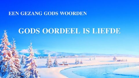 Nederlands christelijk lied 'Gods oordeel is liefde' | Gezang Gods woorden