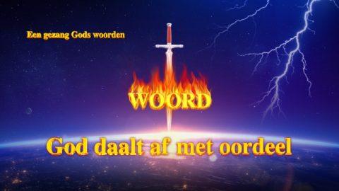 Gezang Gods woorden 'God daalt af met oordeel' | Officiële muziek video