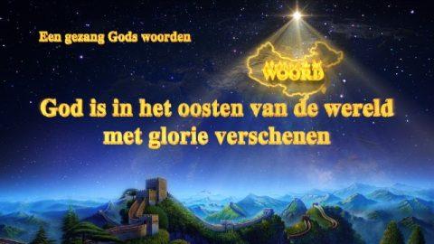 Christelijk lied 'God is in het oosten van de wereld met glorie verschenen' | Gezang Gods woorden