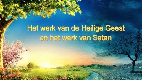 Het werk van de Heilige Geest en het werk van Satan