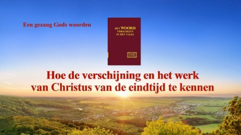 Gezang Gods woorden 'Hoe de verschijning en het werk van Christus van de eindtijd te kennen'