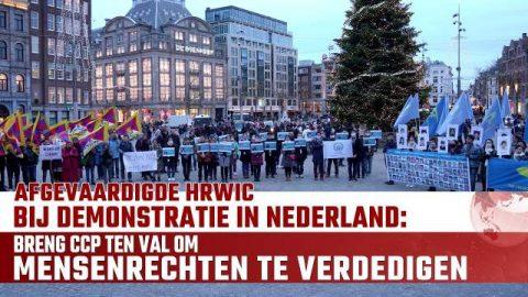 Nieuws: Afgevaardigde HRWIC bij demonstratie in Nederland: Breng CCP ten val om mensenrechten te verdedigen