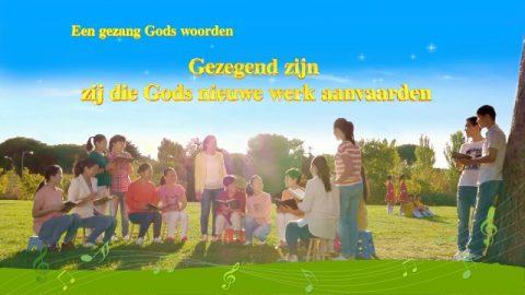 Nederlands gospellied 'Gezegend zijn zij die Gods nieuwe werk aanvaarden'