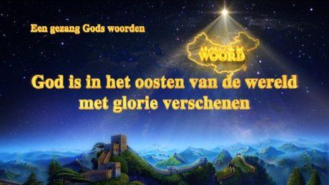God is in het oosten van de wereld met glorie verschenen