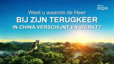 Weet u waarom de Heer bij Zijn terugkeer in China verschijnt en werkt?