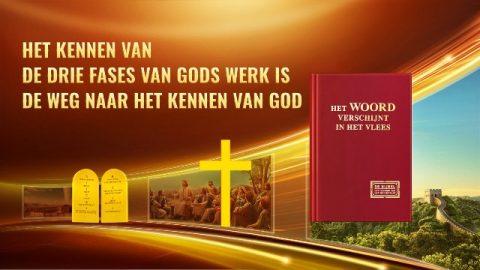 Het kennen van de drie fases van Gods werk is de weg naar het kennen van God