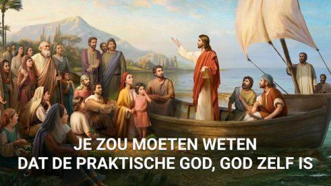 Je zou moeten weten dat de praktische God, God Zelf is