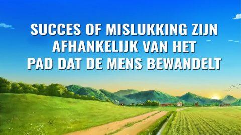 Succes of mislukking zijn afhankelijk van het pad dat de mens bewandelt